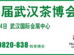 第5届中国(武汉)国际茶产业博览会暨紫砂、陶瓷、茶具用品展展览会