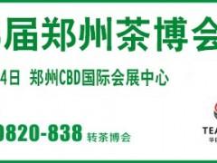 第3届中国(郑州)国际茶产业博览会暨紫砂、陶瓷、茶具用品展展览会
