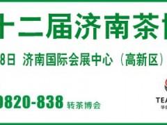 第十二届中国(济南)国际茶产业博览会暨第六届茶文化节展览会