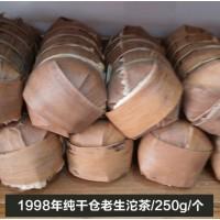 1998纯干仓易武纯料古树生茶 沱茶 云南普洱茶私藏老茶特价批发