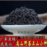 武夷山茶厂散装批发 桐木关高山红茶 特级野茶正山小种茶叶