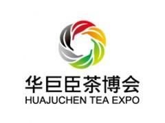第6届中国西部国际茶产业博览会暨紫砂、陶瓷、茶具用品展展览会