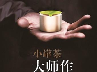 """""""小罐茶 大师作""""被调侃,""""冤""""不""""冤""""?"""
