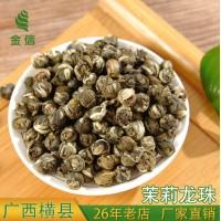 广西横县茉莉花茶叶散装批发 定制款茉莉绣球寿元茶叶 茉莉龙珠