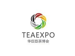 第2届中国(新疆)国际茶产业博览会展览会