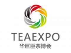 2019(上海)国际茶产业博览会展览会