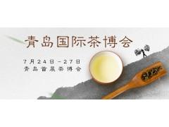 2020青岛国际茶博会暨惠民购茶节展览会