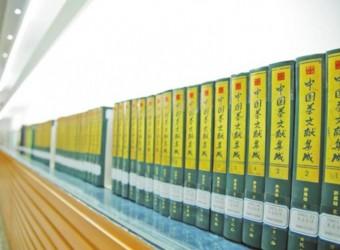 西南林业大学世界茶叶图书馆成立